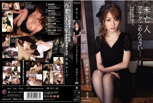 松島かえで 一度関係を持ってしまった夫の部下との偶然の再会…次第に倒錯した愛と狂った欲望