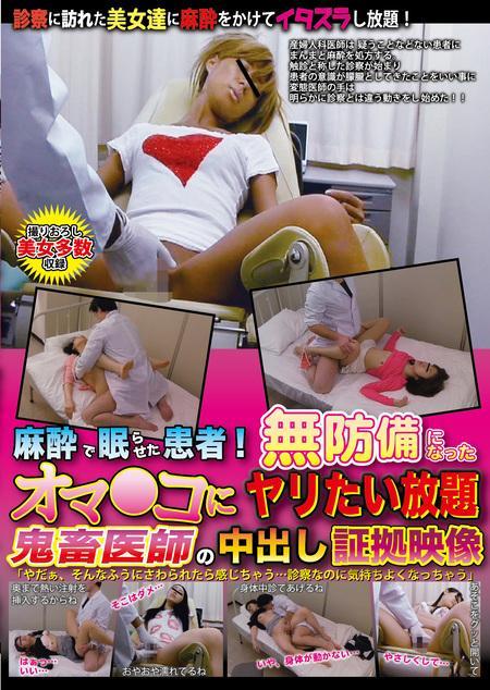 麻酔で眠らせた患者!無防備になったオマ●コにヤリたい放題 鬼畜医師の中出し証拠映像