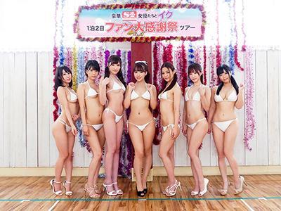 【ファン感謝祭】人気のS1女優たちが集まりファン男性たちのザーメンを抜きまくる!