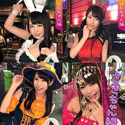 【黒船/CAP作品】ハロウィンナンパ@渋谷センター街